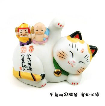 A0098 - Japan's Genuine kiln Lucky Cat lie down pharmacists