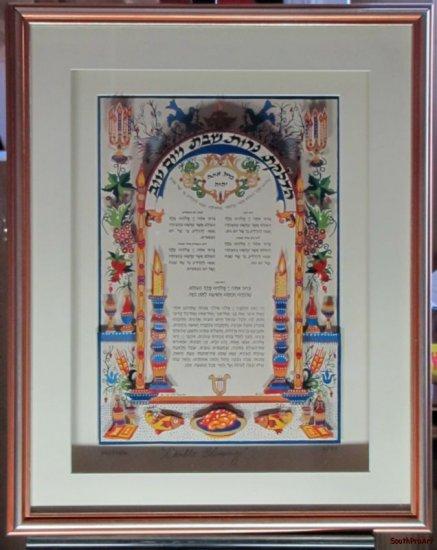 Michael El-Kayam CANDLE BLESSING Jewish 3-D Rizzi frame