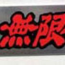 """Civic Mugen 2.5"""" x 0.75"""" Aluminum Emblem"""