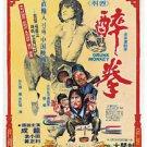 Drunken Master Version C Poster  13x19