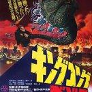 Kingkong vs. Godzilla Ver B Movie Poster 13x19 inches