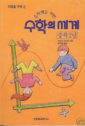 MATH BOOK IN ASIAN LANGUAGE