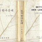 MITTE DES LEBENS Luise Rinser Moonye Verlag Seoul