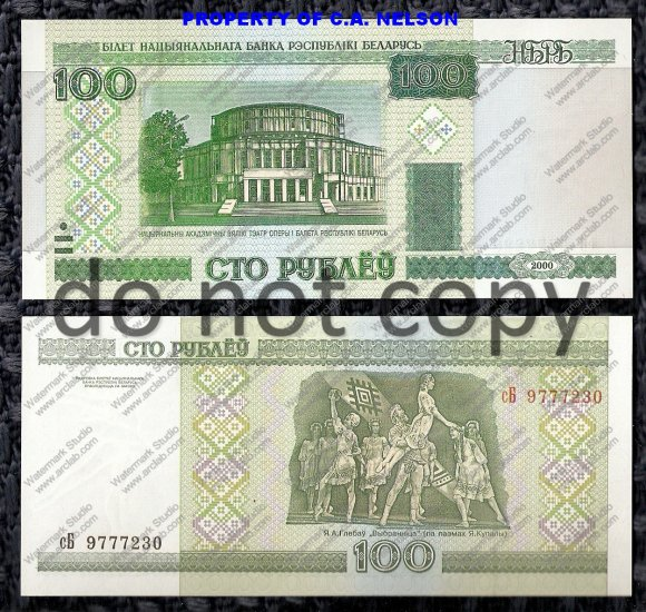 Belarus 100 Rublei Foreign Banknote Money