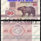 Belarus 50 Rublei Bear Foreign Paper Money Banknote