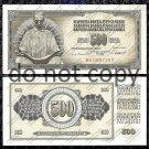 Yugoslavia 500 Dinara Foreign Paper Money Banknote