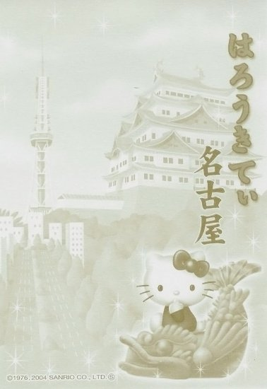 *Rare* Hello Kitty Japan Regional Nagoya Memo Sheets