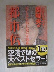 Used Japanese Book�Seki Akio no Toshi Densetsu by Seki Akio 2010 Paper Back