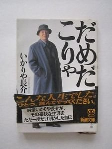 Used Japanese Book�Dameda Korya, Ikariya Chosuke, 2001 Paper Back