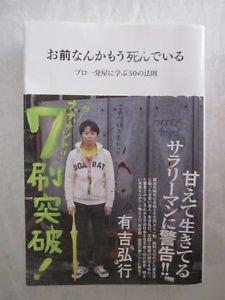 Used Japanese Book, Omaenanka Mou Shindeiru, Ariyoshi Hiroiki 2010 Essay