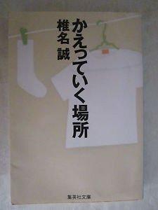 Used Japanese Book�Kaette Iku Basho, Shiina Makoto, 2006 Essay, Paper Back