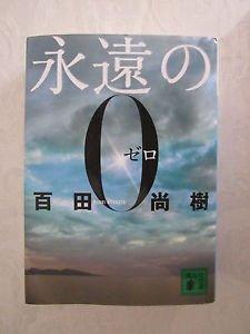Used Japanese Book,�Eien no Zeo, Hyakuta Naoki, 2009, Paper Back Bunko