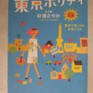 Used Japanese Book, Tokyo Holiday, Sugiura Sayaka, Illustration and Travel Essay