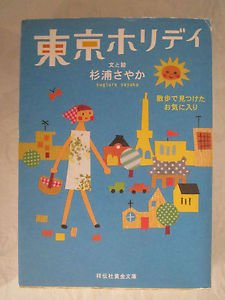 Used Japanese Book,�Tokyo Holiday, Sugiura Sayaka, Illustration and Travel Essay