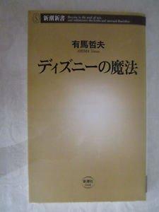 Used Japanese Book, Disney no Mahou, Arima Tetsuo, 2003, Soft Cover