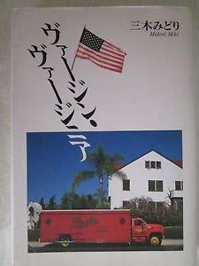 Used Japanese Book, Virgin Virginia, Miki Midori, Essay 1992, Soft Cover