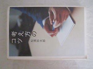 Used Japanese Book, Kangaekata no Kotsu by Matsuura Yatarou 2012 Soft Cover