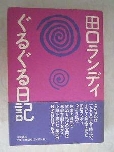 Used Japanese Book,�Guru Guru Nikki, Taguchi Randy, 2001 Soft Cover Essay w/ Obi