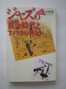 Jazz No Ougon Jidai by Yamato Akira Japanese Soft Cover Book, Used, 1997