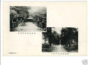 CHINESE OR JAPANESE  BRIDGE ROAD VINTAGE POSTCARD