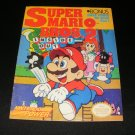 Super Mario Bros 2 Strategy Guide - Nintendo Power 1989
