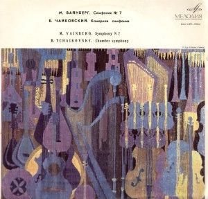 Vainberg Sym. 7 Op. 81 Tchaikovsky Chamber Sym. in G, Barshai, Moscow Sym Orch. MELODIYA 33CM 01899