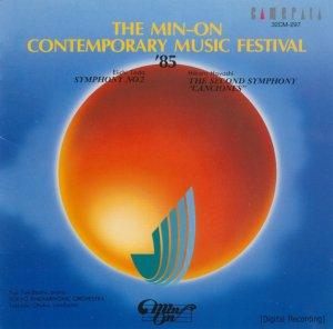 Eiichi Tada Symphony 2 Hikaru Hayashi Canciones MIN-ON CONTEMPORARY MUSIC FESTIVAL '85 Camerata