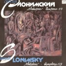Slonimsky Antiphons for String Quartet / Symphony No. 9, Leningrad Phil. Mynbaev MELODIYA