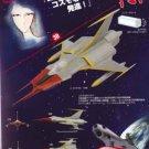 Star Blazers Yamato Super Mechanics Cosmo Zero
