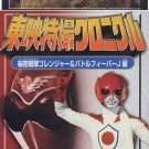 Toei Film Chronicle Super Sentai Secret Task Forse Goranger & Battle Fever Figure Box of 10pcs