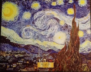 THE STARRY NIGHT Fine Art Print Repro by Artist VINCENT VAN GOGH