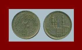 EGYPT 1992 20 PIASTRES COIN KM#733 Africa AH1413