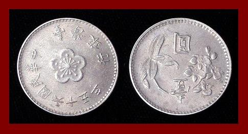 TAIWAN RPC 1960 1 YUAN COIN Y#536 ASIA PLUM FLOWER ~ Year 49 ~ BU ~ BEAUTIFUL!