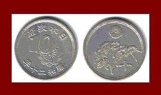 JAPAN 1946 10 SEN COIN Y#68 ~ Post WWII ~ Emperor Hirohito Showa Era Year 21 ~ Chrysanthemum
