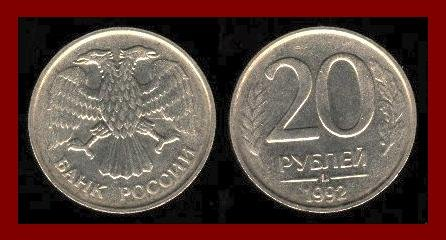 RUSSIA - CIS 1992(L) 20 ROUBLES COIN Y#314 EURASIA - SCARCE!