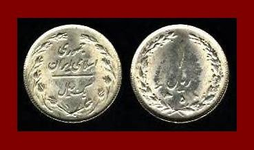 IRAN 1979 1 RIAL COIN KM#1232 SH1358 ~ AU ~ Middle East ~ BEAUTIFUL COIN!