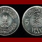 SAUDI ARABIA 1977 5 HALALA COIN KM#53 AH1397 Middle East