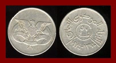 YEMEN 1974 50 FILS COIN Y#37 AH1394 Middle East - Communist Coin
