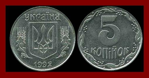 UKRAINE 1992 5 KOPIJOK COIN KM#7 or KM#7a ~ AU ~ Europe ~ BEAUTIFUL COIN!