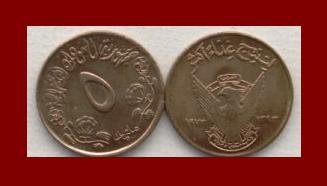 SUDAN 1973 5 MILLIM BRONZE COIN KM#53 AH1393 Africa - FAO ISSUE - BEAUTIFUL!