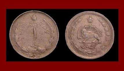 IRAN 1973 1 RIAL COIN KM#1171a SH1352 Middle East - Shah Mohammad Reza Pahlav Dynasty