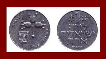 ISRAEL 1973 1 LIRAH COIN KM#47.1 Middle East 5733 ~ Star of David & Pomegranate Flowers