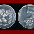 ISRAEL 1980 5 NEW AGOROT COIN KM#107 Middle East 5740 ~ Menorah