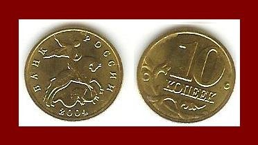 RUSSIA - CIS 2004 10 KOPEKS BRASS COIN Y#602 - St. George Slaying Dragon