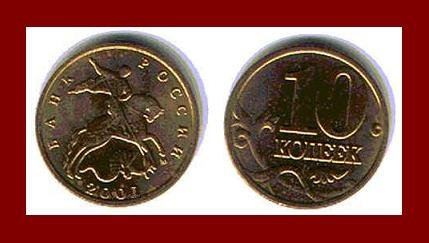 RUSSIA - CIS 2001 10 KOPEKS BRASS COIN Y#602 - St. George Slaying Dragon
