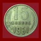SOVIET UNION RUSSIA USSR CCCP 1961 15 KOPEKS COIN Y#131 EURASIA