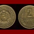 BULGARIA 1962 2 STOTINKI BRASS COIN KM#60 Lion Balkans