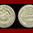 BULGARIA 1962 10 STOTINKI BRASS COIN KM#62 Lion Balkans