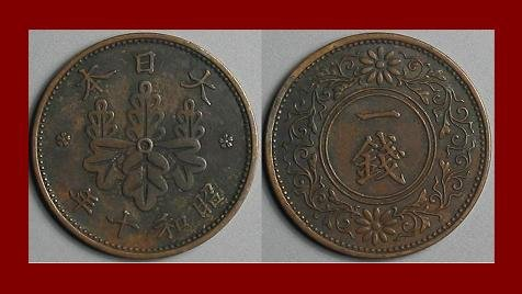 JAPAN 1935 1 SEN BRONZE COIN Y#47 Emperor Hirohito Showa Era Year 10 Chrysanthemum BEAUTIFUL!