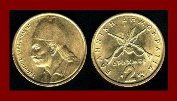 GREECE 1986 2 DRACHMES COIN KM#130 Greek National Hero Karaiskakis ~ 2 Crossed Rifles